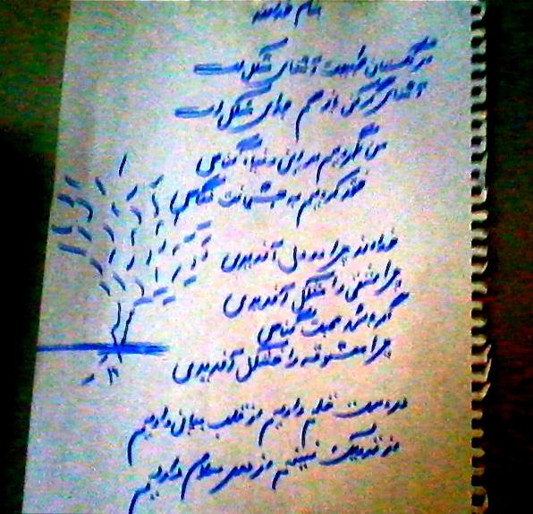 Wall Poem At Transit Refugee Camp, Athens